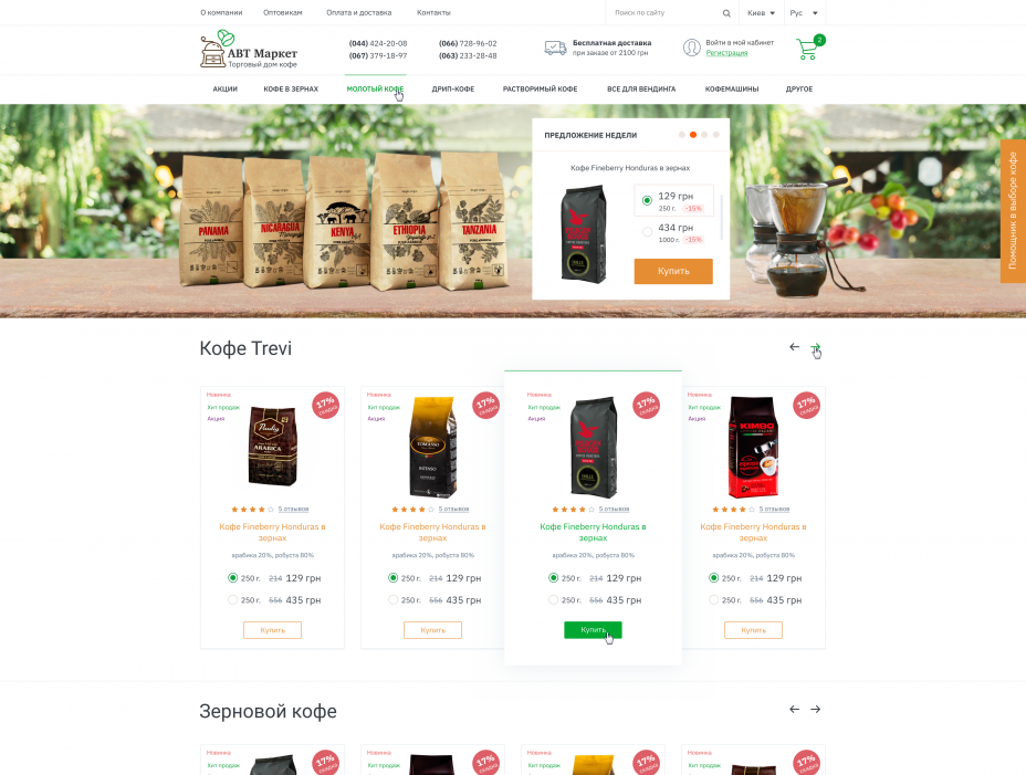 home page design — AvtMarket coffee shop online