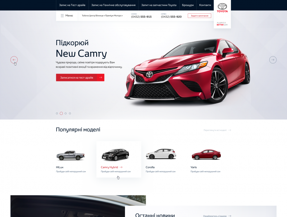 home page design — Corporate website for the Toyota dealer Toyota Premium Center Vinnytsia