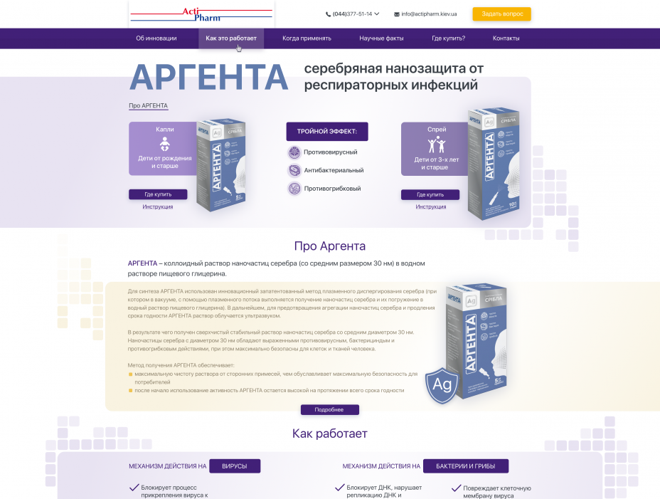 home page design — Landing page for ARGENT medical product