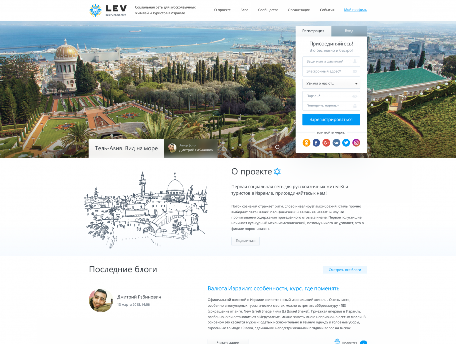 home page design — Israel social
