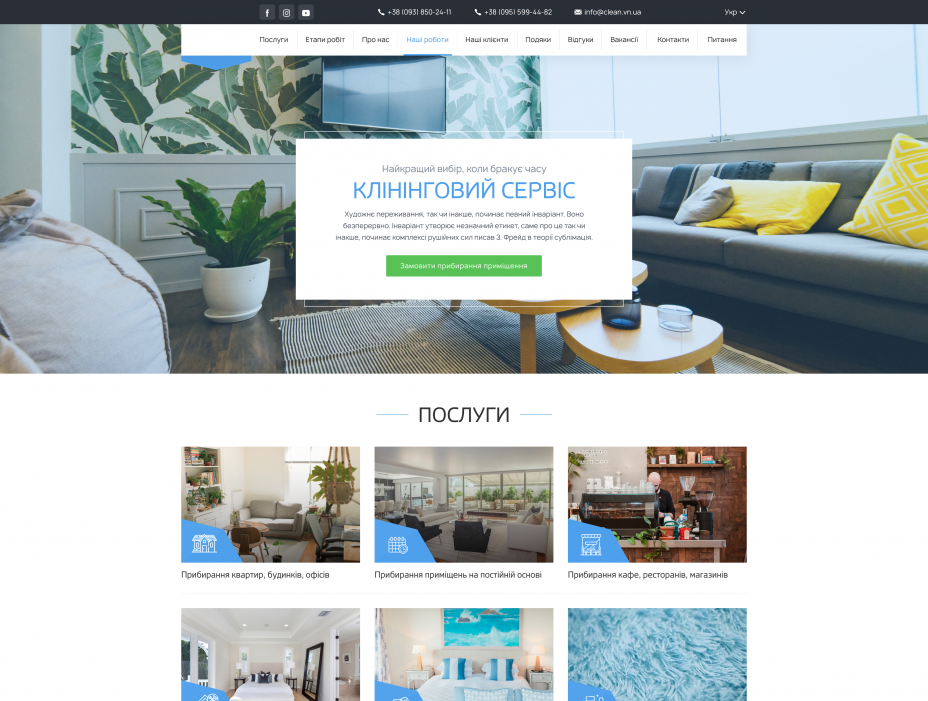 home page design — One-site site for cleaning company Clean-vn