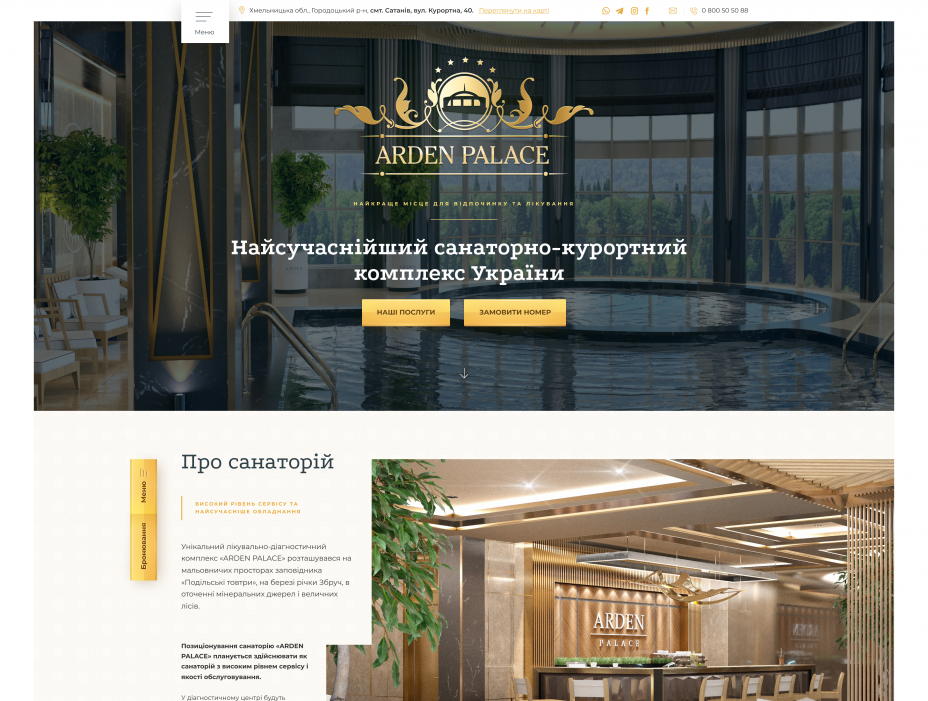 home page design — The site of the sanatorium and resort complex Arden Palace
