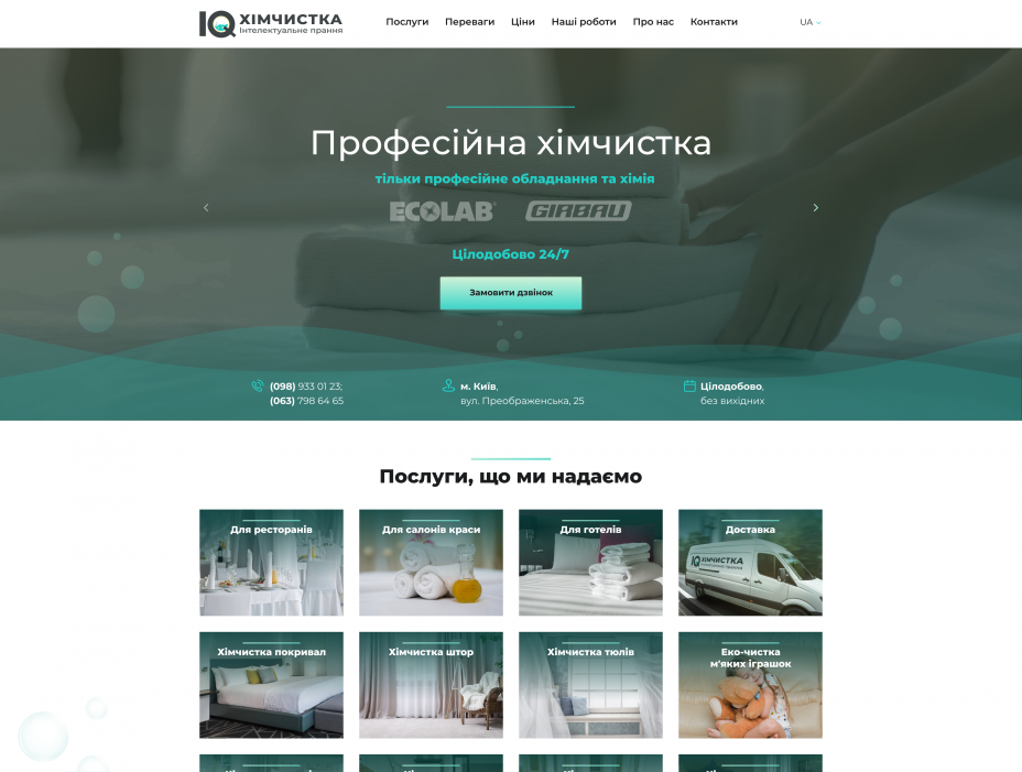 home page design — One-page dry cleaning site for IQ
