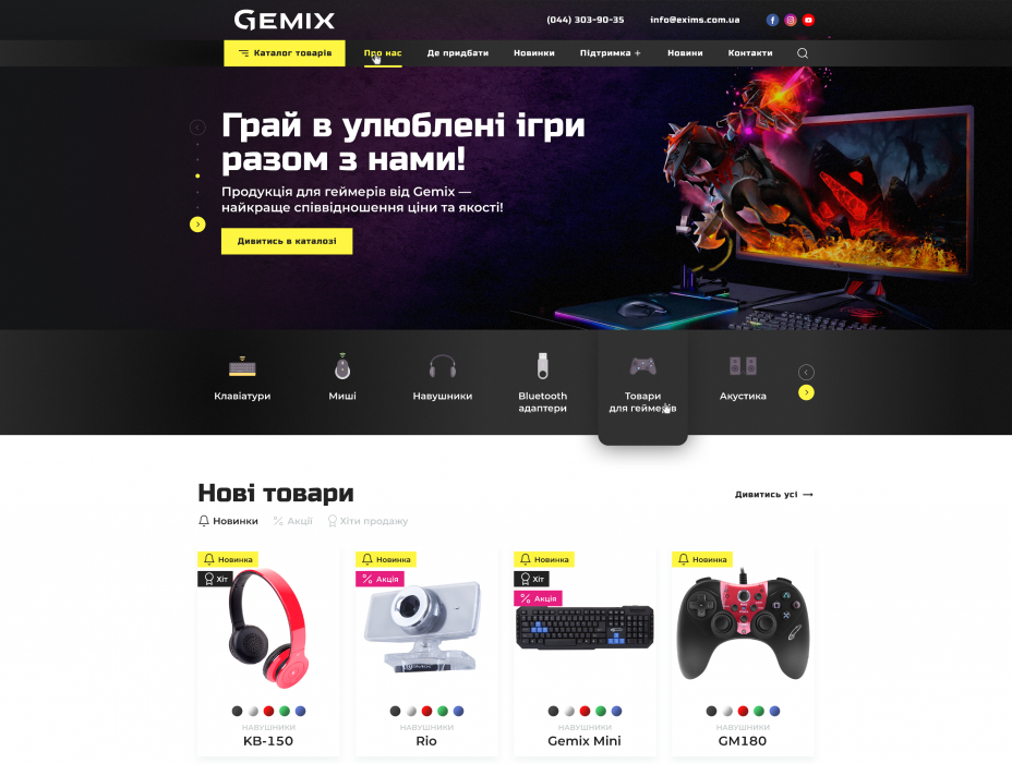 home page design — Corporate site for GEMIX