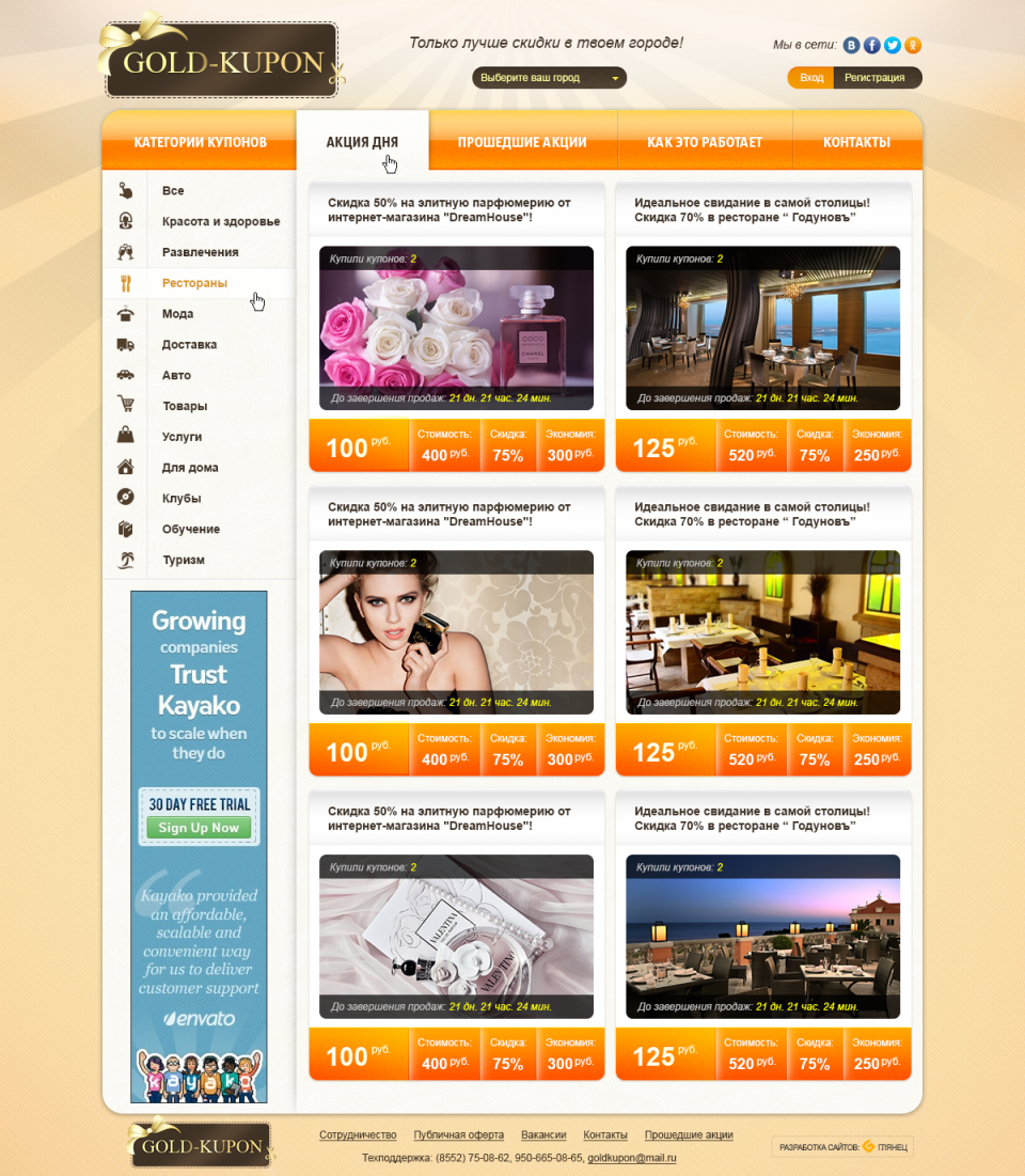 "home page design — Site of discounts ""Gold-kupon""_0"