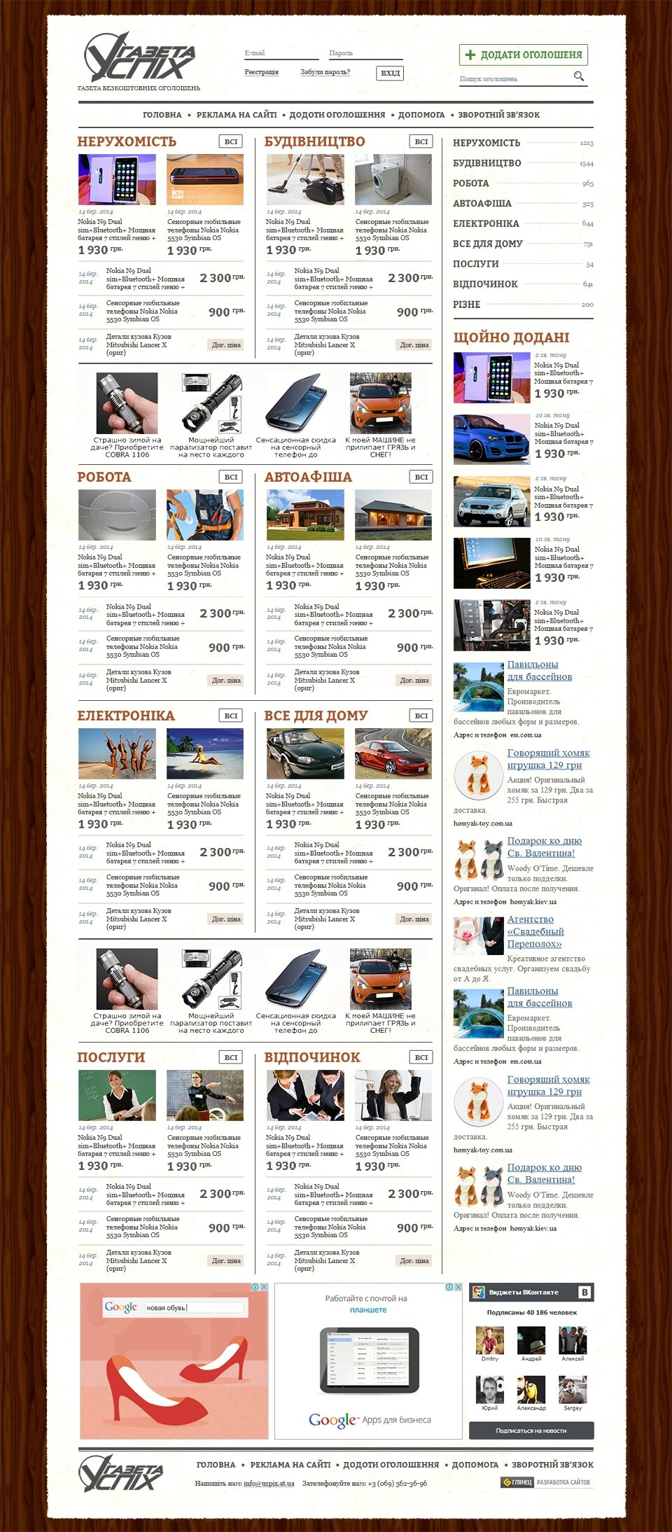 "home page design — Newspaper ""Yspih""_0"