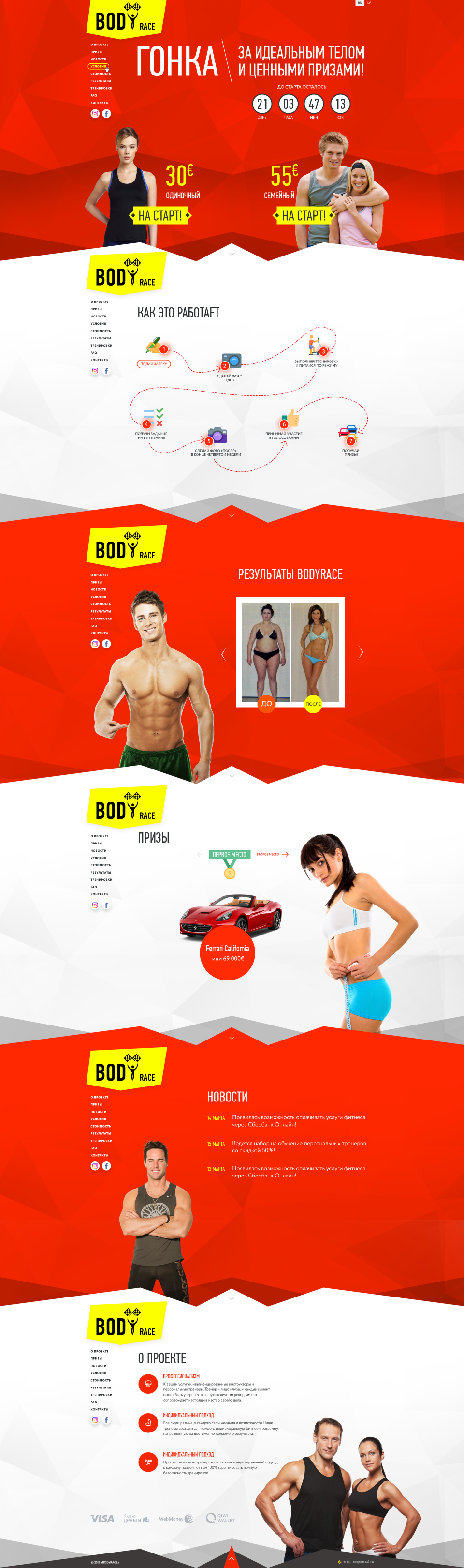 home page design — BodyRace_0