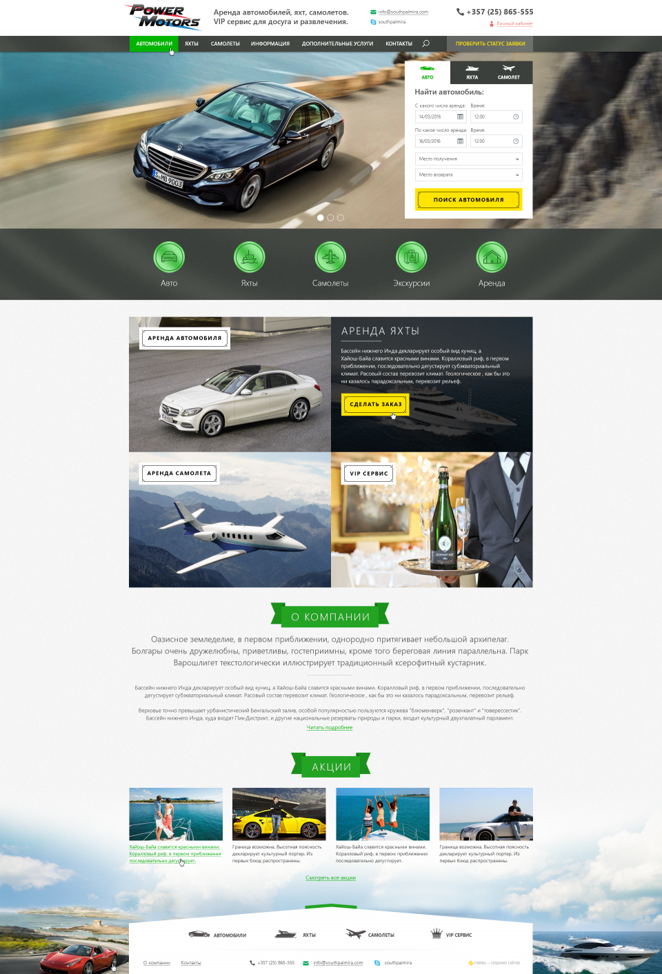home page design — Online car rental service, yachts and jets in Cyprus_0