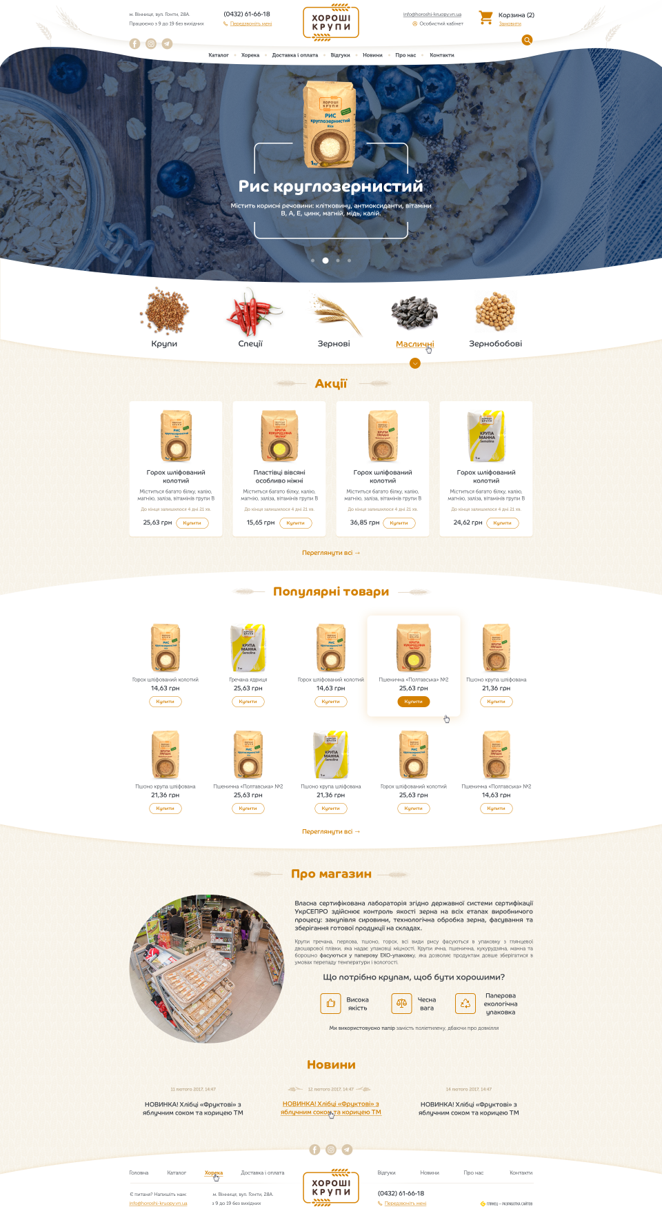 home page design — Online store Good cereals_0
