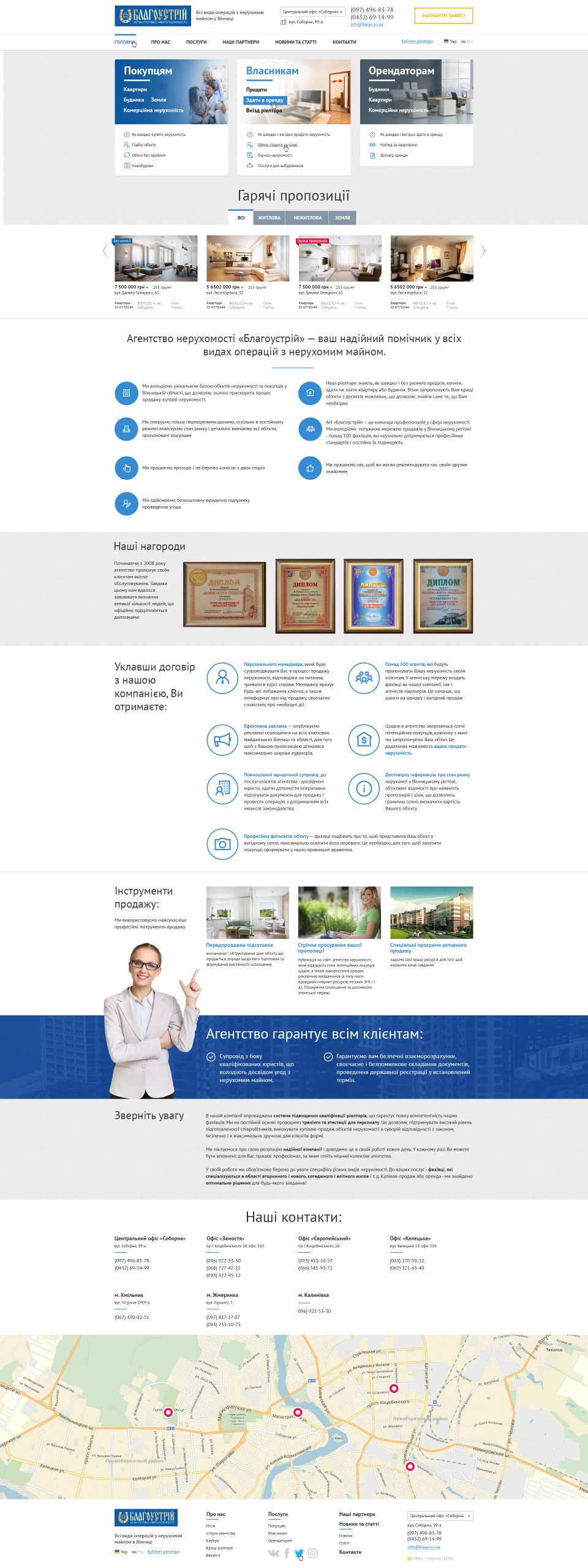 home page design — The site of the real estate agency Blagoustriy_0