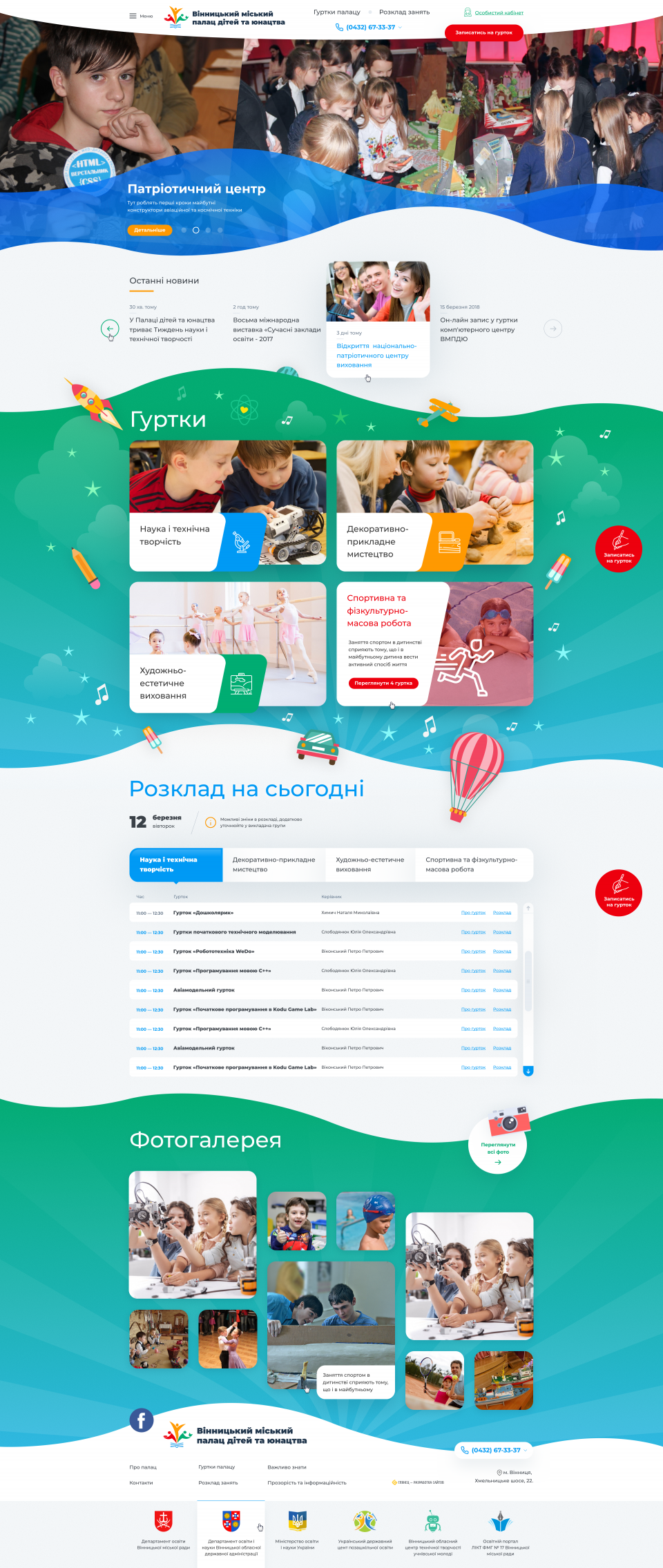 home page design — The site for the Vinnitsa City Palace of Children and Youth_0