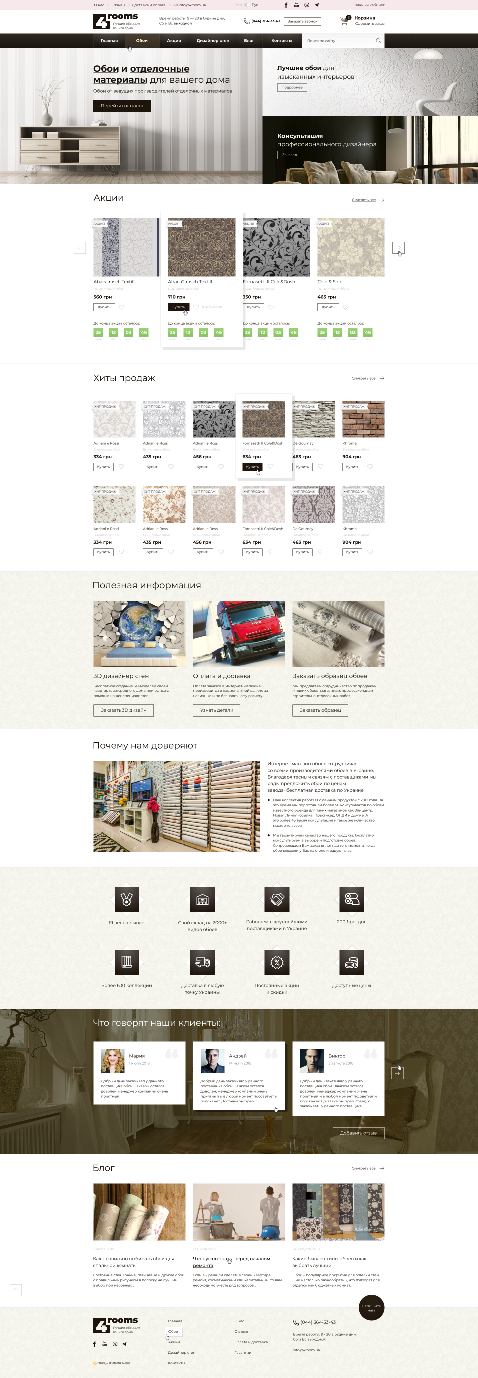 home page design — Online store 4rooms_0