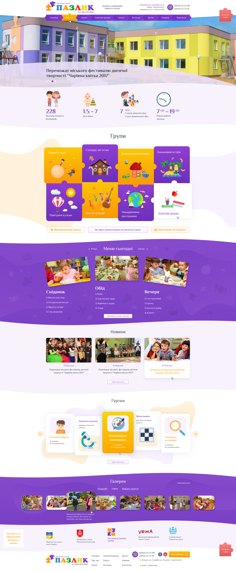 "home page design — Corporate site of kindergarten ""Pazlik""_0"