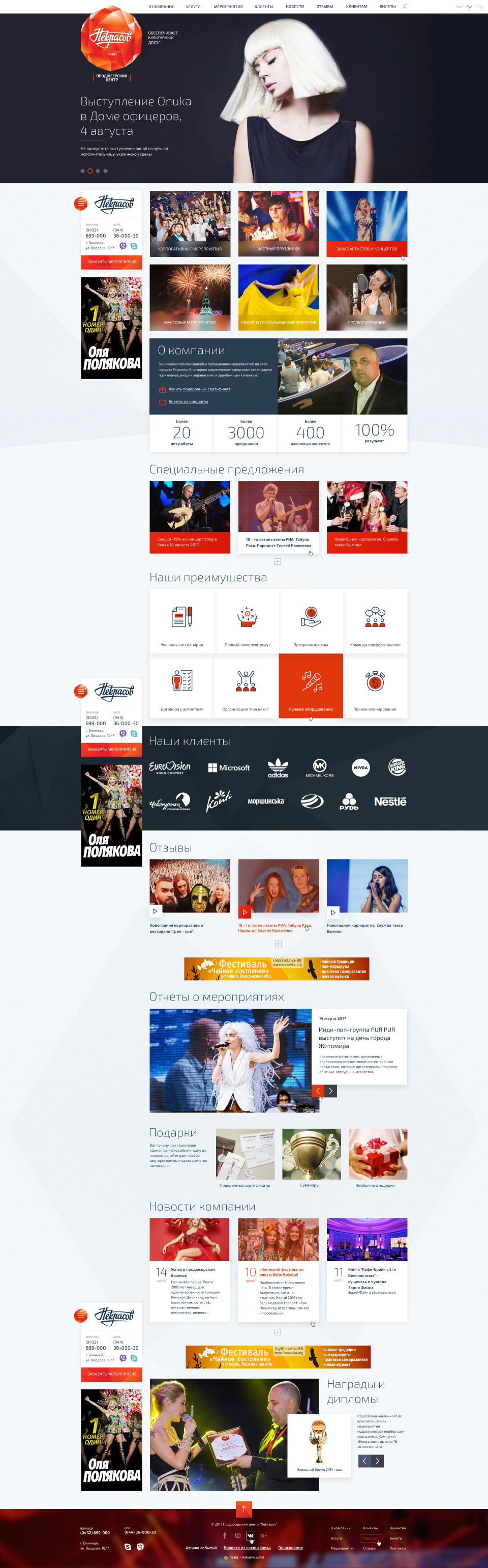 home page design — The site of the producer center Nekrasov_0