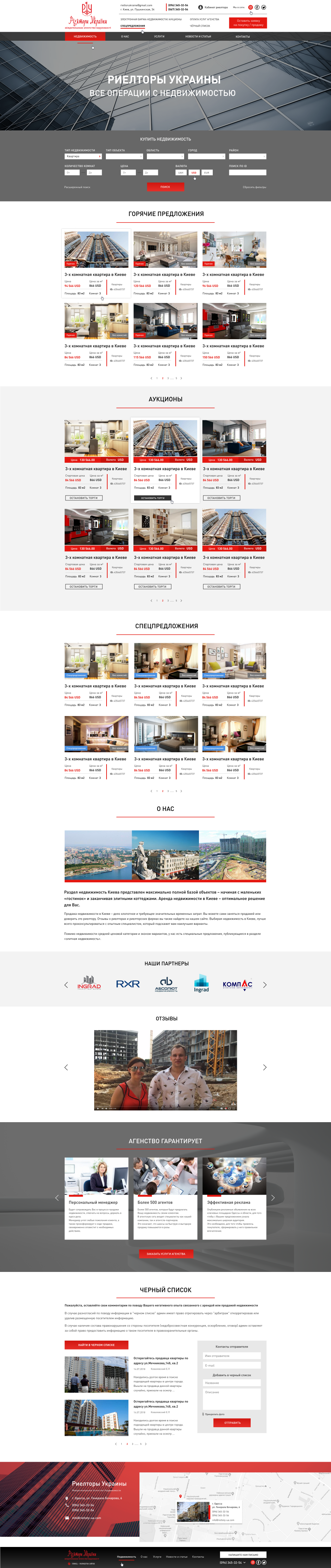 home page design — Corporate site with a catalog of objects for the International Real Estate Agency Reeltori of Ukraine_0