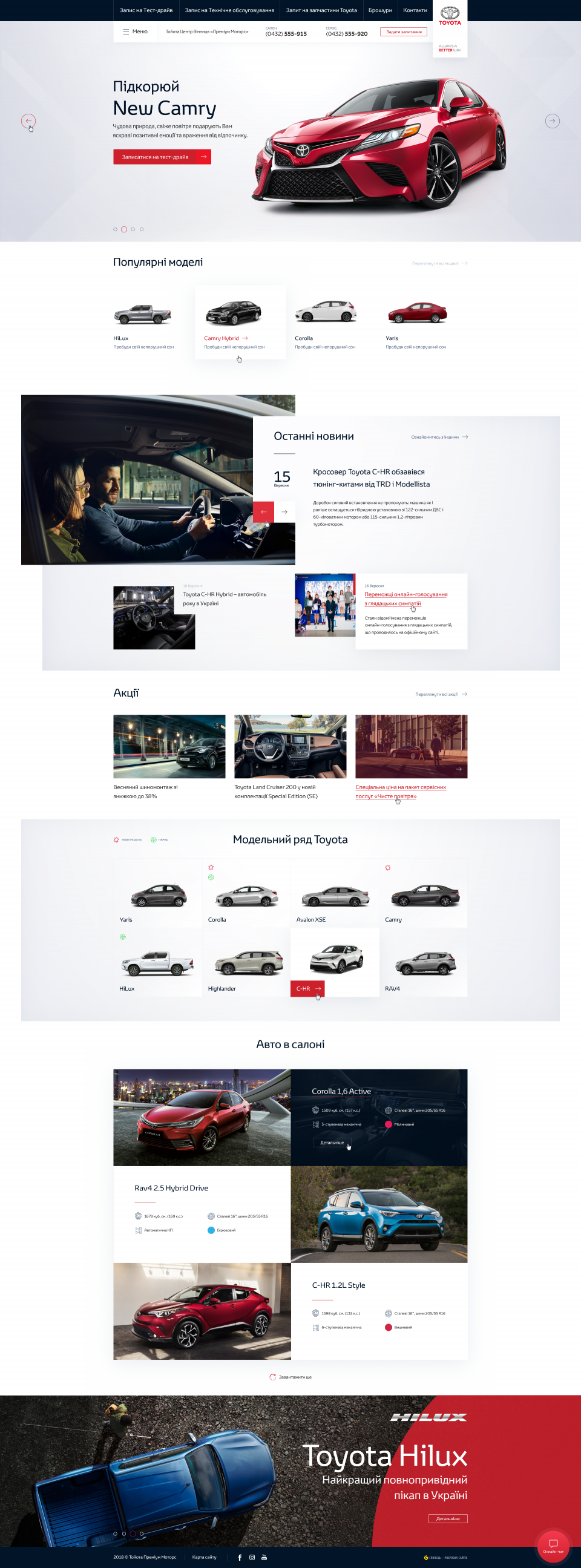 home page design — Corporate website for the Toyota dealer Toyota Premium Center Vinnytsia_0