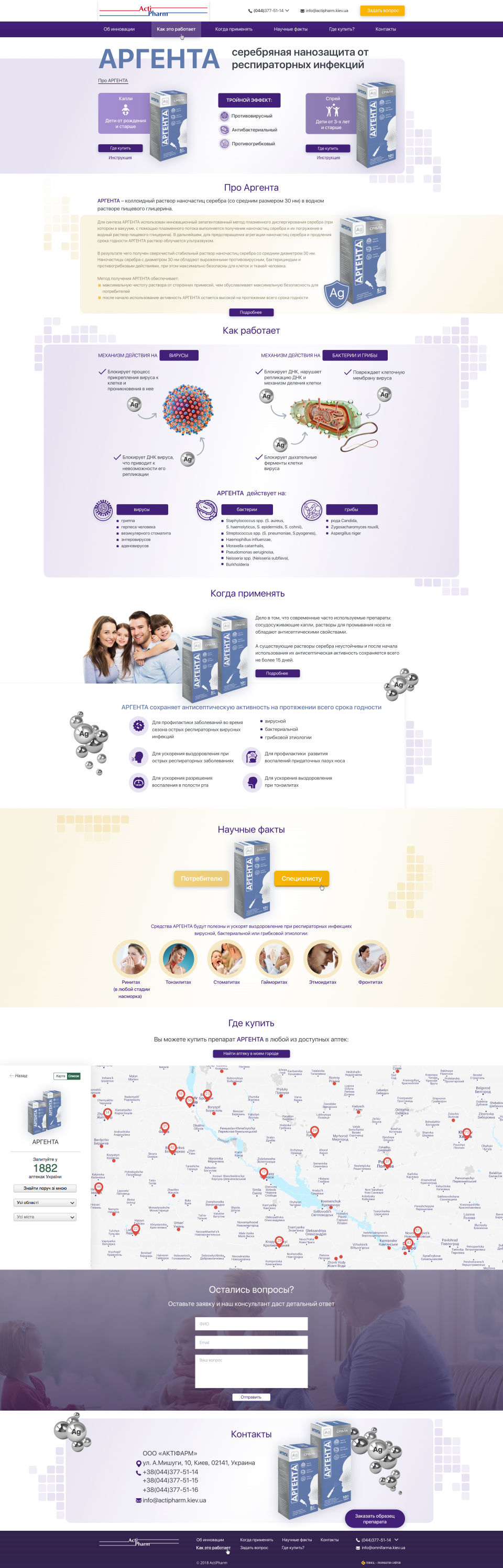 home page design — Landing page for ARGENT medical product_0