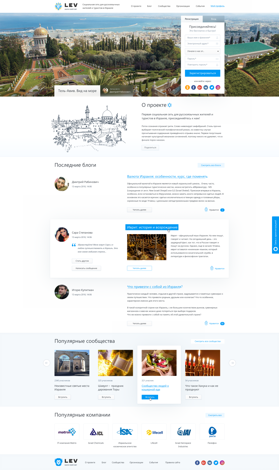 home page design — Israel social_0