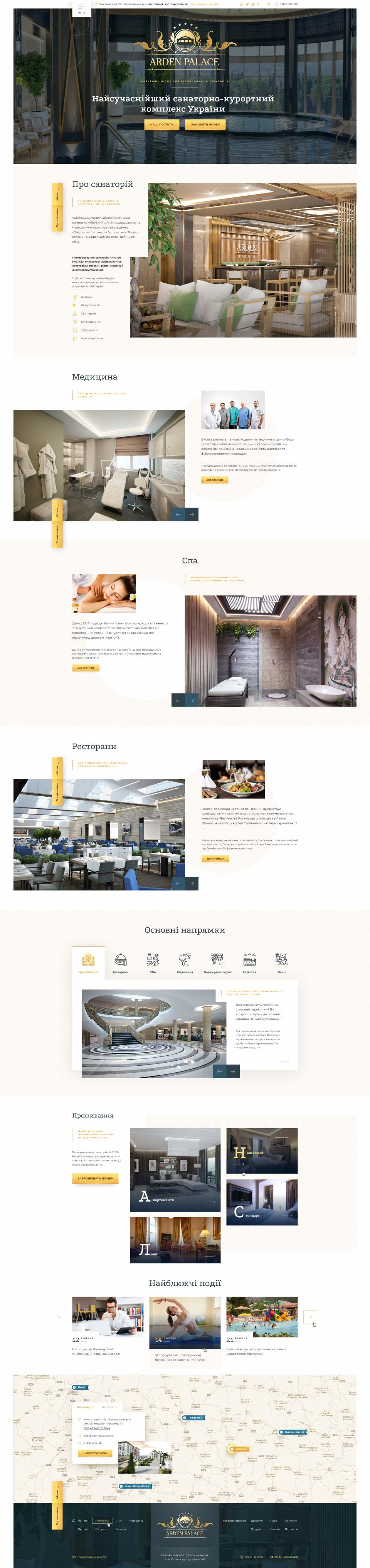home page design — The site of the sanatorium and resort complex Arden Palace_0