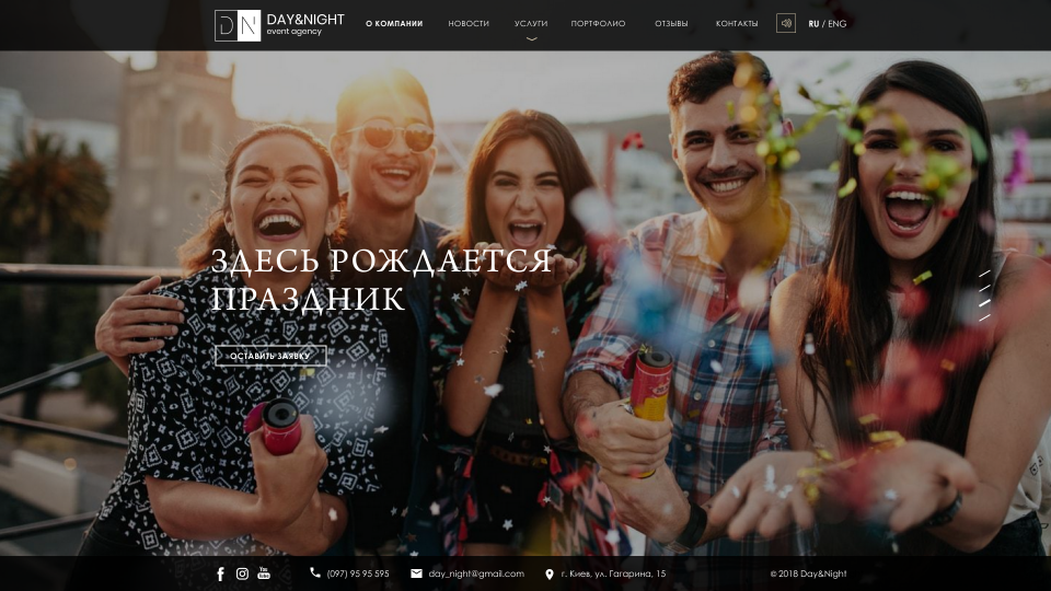 home page design — Corporate website of the Day & Night Event Agency_0